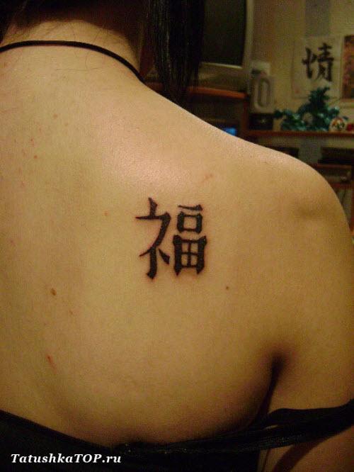 Фото маленьких тату иероглифов - 5