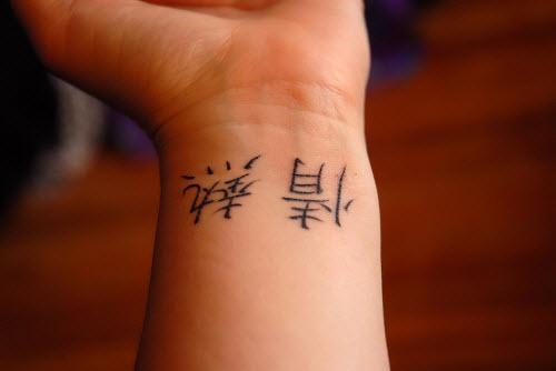 Фото маленьких тату иероглифов - 9