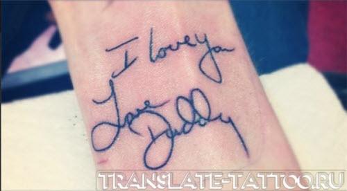 Фото надписи для тату с переводом - 8