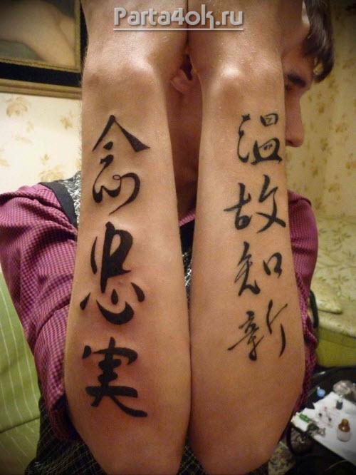 Фото тату иероглиф имени иван - 2