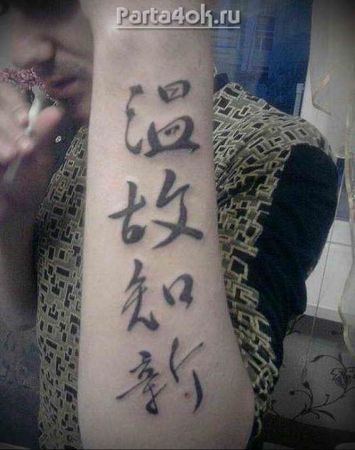 Фото тату иероглиф имени иван - 4