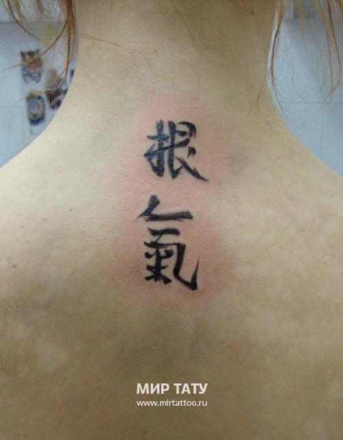 Фото тату иероглиф имени иван - 5