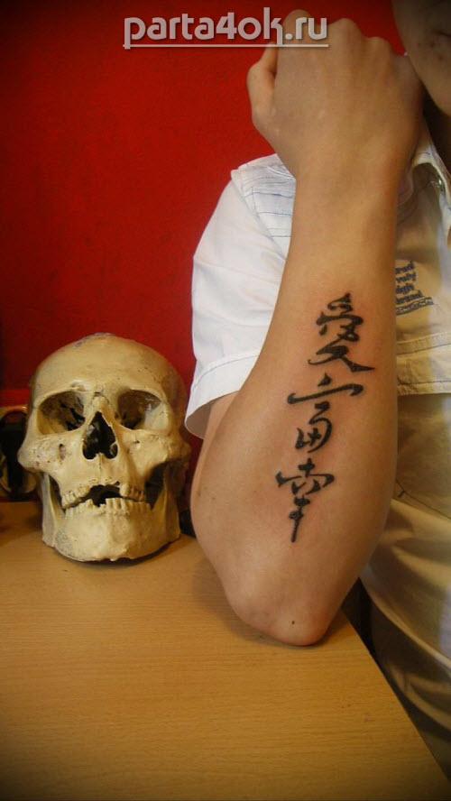 Фото тату иероглифы с именем - 1