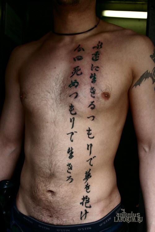 Фото тату иероглифы с именем - 3