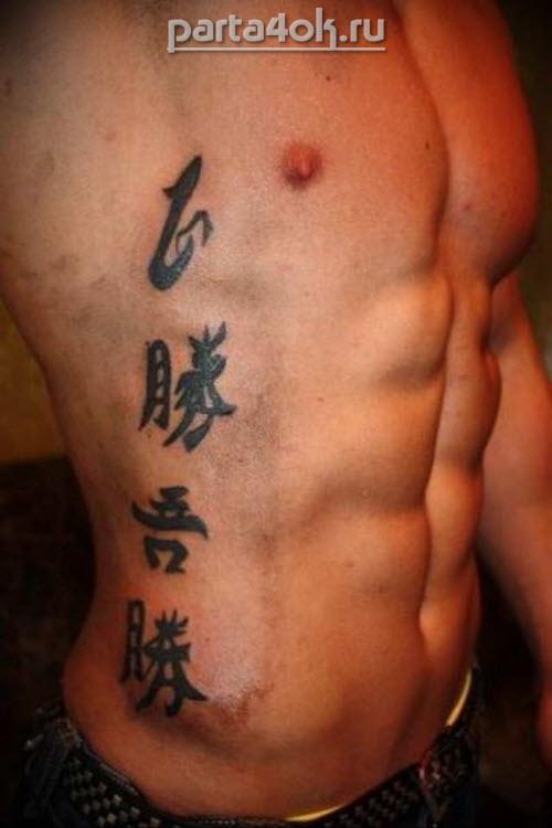 Фото тату иероглифы с именем - 6