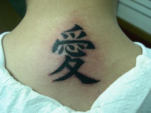 Фото тату китайский иероглиф любовь - 1