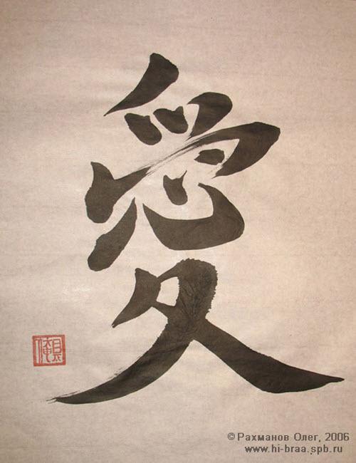 Фото тату китайский иероглиф любовь - 4
