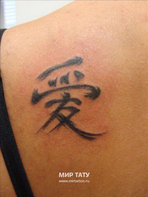 Фото тату китайский иероглиф любовь - 6