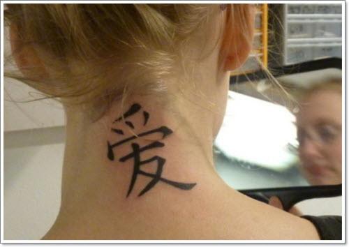 Фото тату китайский иероглиф любовь - 7