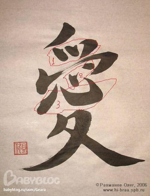 Фото тату китайский иероглиф любовь - 9