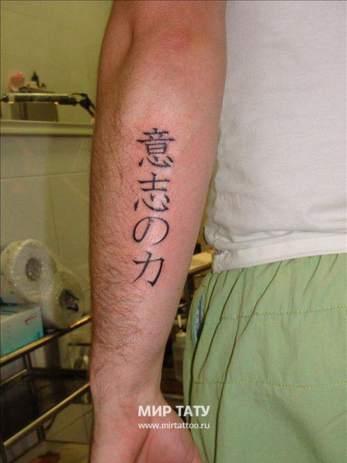 Фото тату на руке мужские иероглифы - 7