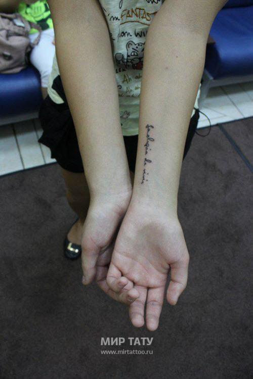 Фото тату надписи на предплечье женские - 1