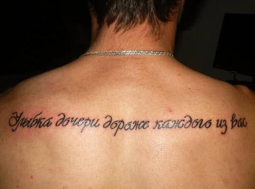 Фото тату надписи на русском языке - 1