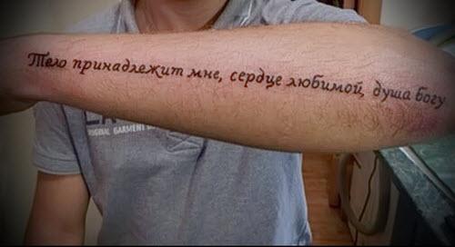 Фото тату надписи на русском языке - 4