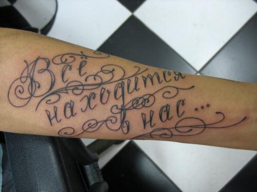 Фото тату надписи на русском языке - 5