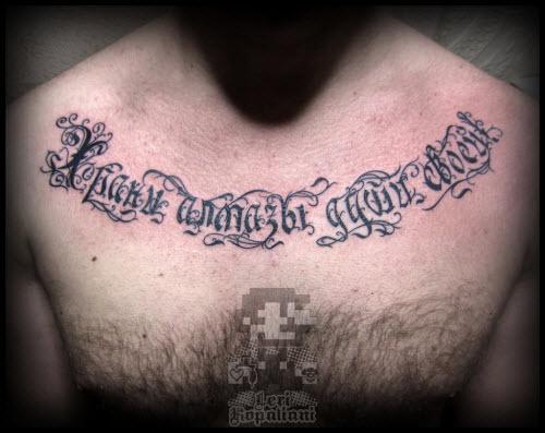 Фото тату надписи на русском языке - 7