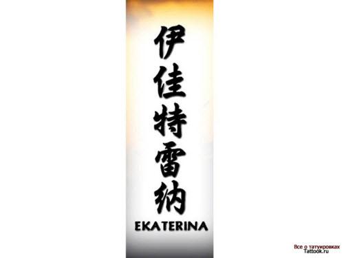 Имя екатерина иероглифами тату фото