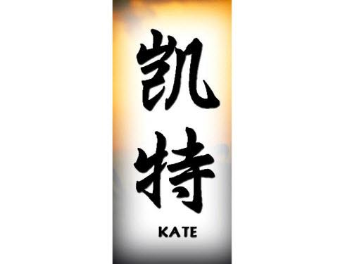 Имя екатерина иероглифами тату фото - 5