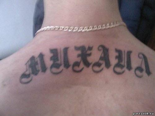 Имя максим на английском тату фото - 8
