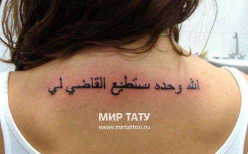 Татуировки надписи для девушек на ноге фото и перевод