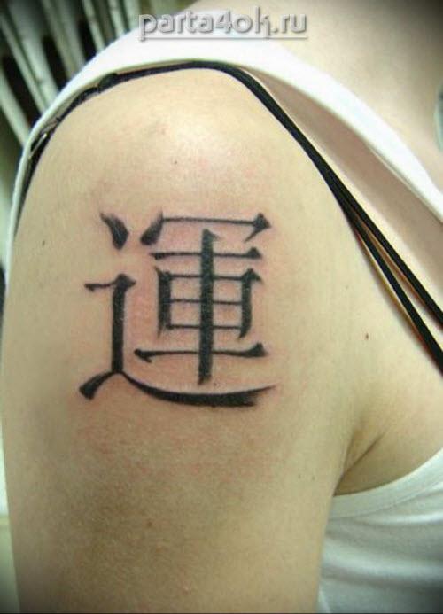 Китайский иероглиф деньги тату фото - 1