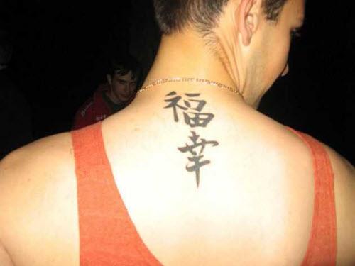 Китайский иероглиф деньги тату фото - 3