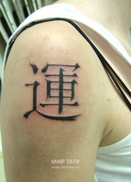 Китайский иероглиф деньги тату фото - 4
