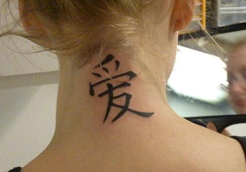 Китайский иероглиф деньги тату фото - 5
