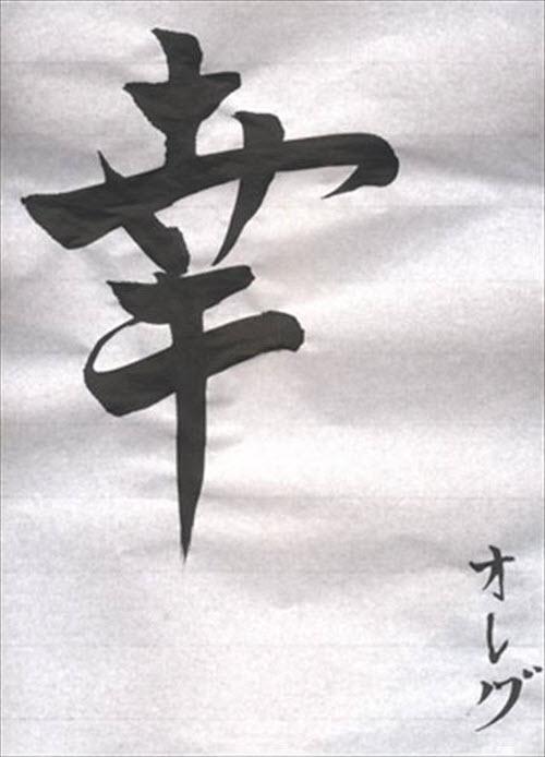 Китайский иероглиф счастье фото тату - 4
