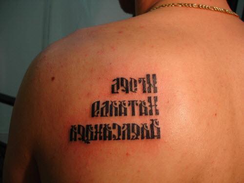 Красивые тату надписи на спине фото - 2