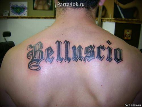 Красивые тату надписи на спине фото - 4