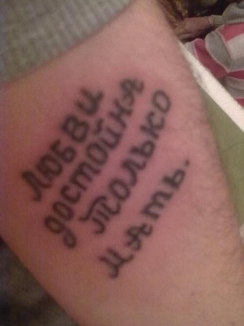 Любви достойна только мать на латыни тату фото - 2