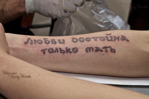 Любви достойна только мать на латыни тату фото - 7