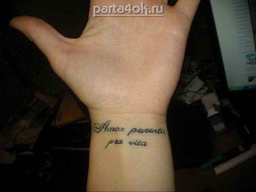 Одна жизнь одна любовь тату на латыни фото на руку - 4