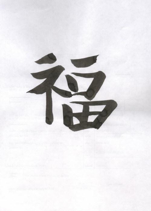 Тату иероглифы счастье любовь удача фото - 2