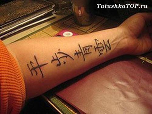 Тату китайские иероглифы на руке фото - 1