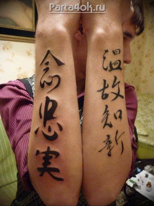 Тату китайские иероглифы на руке фото - 4