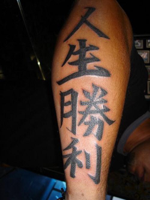 Тату китайские знаки на руке фото - 0