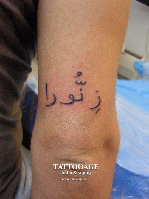 Тату на арабском на руке фото - 7