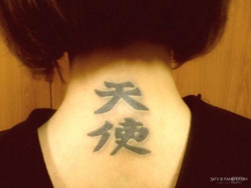 Тату на шее китайский иероглиф фото - 2