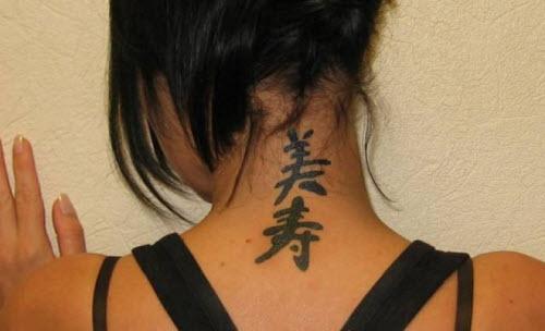 Тату на шее китайский иероглиф фото - 6
