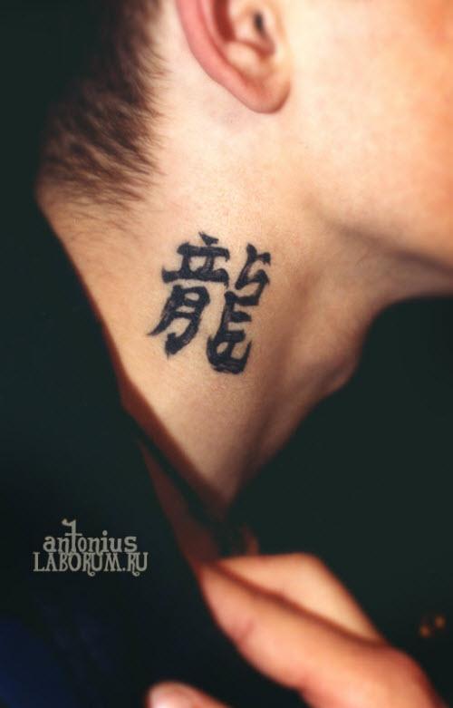Тату на шее китайский иероглиф фото - 9