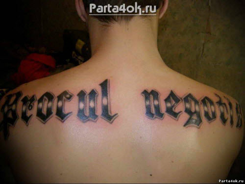 Тату на спине я русский фото - 2