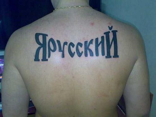 Тату на спине я русский фото - 7