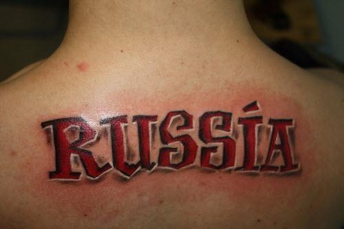 Тату на спине я русский фото - 9