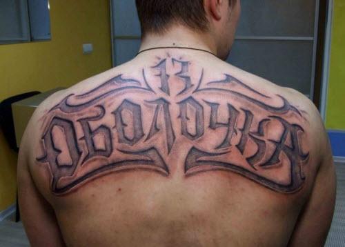 Тату надпись на спине мужские фото - 4
