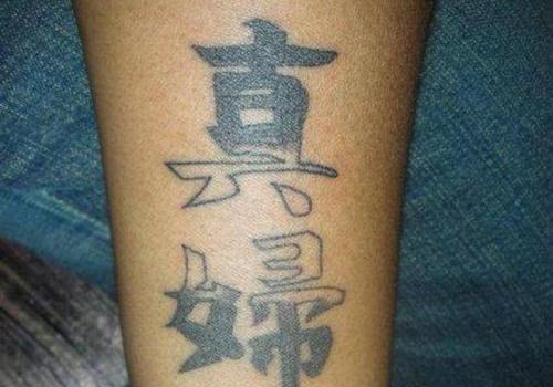 Тату с китайскими иероглифами фото значение - 4