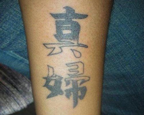 Тату с китайскими иероглифами фото значение - 7