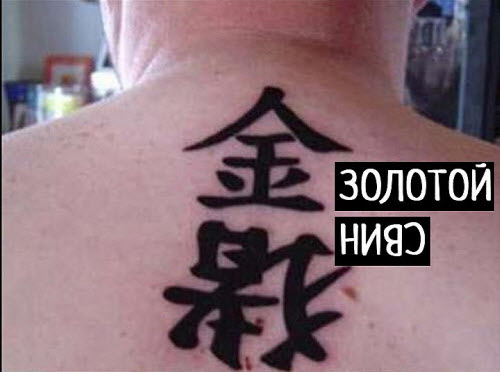 Тату с китайскими иероглифами фото значение - 9