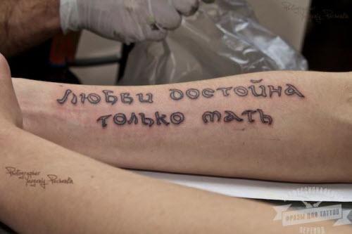 Я люблю жизнь на латыни тату фото - 6